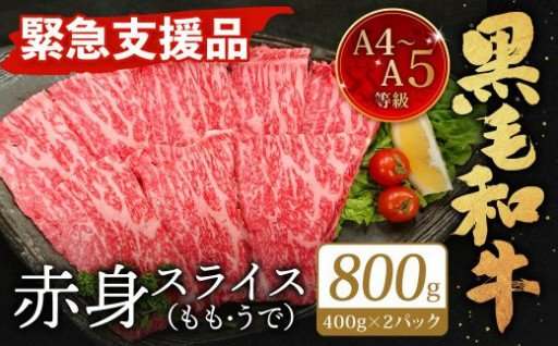 【緊急支援品】A4~A5限定 九州産 黒毛和牛