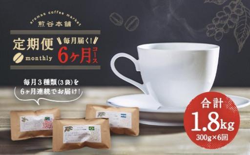 毎月届く! コーヒー 300g 6ヶ月コース