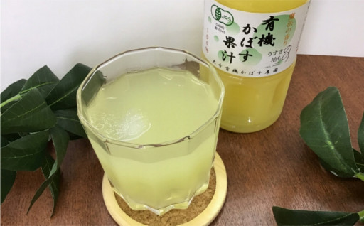 万能果汁!有機JAS認証かぼす果汁!