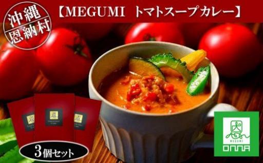 恩納村【MEGUMIトマトスープカレー】3個