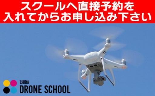 【ドローン】JUIDA操縦技能証明証取得コース