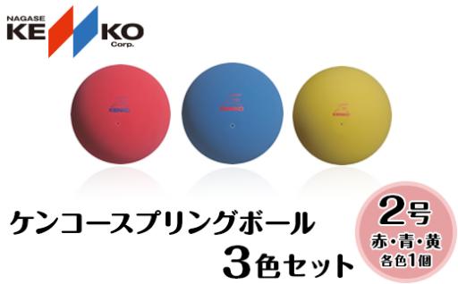 【2号】ケンコースプリングボール3色セット