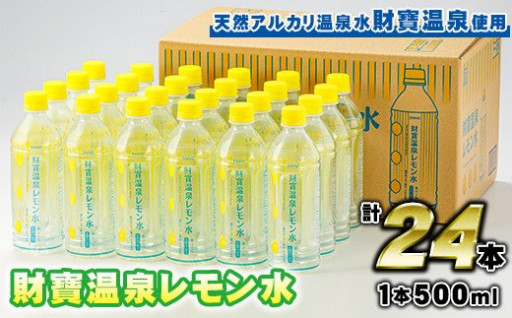 財寶温泉レモン水(500ml×24本)