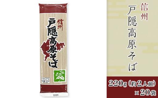 戸隠高原そば 220g(約2人前)×20袋
