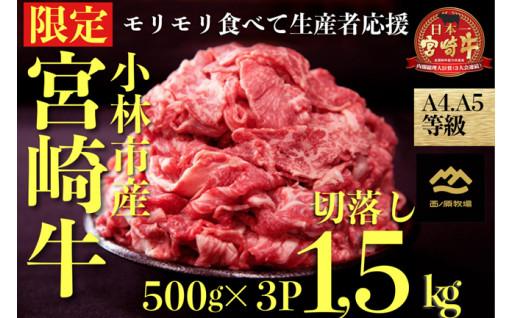 【小林市】モリモリ食べてモリモリ応援フェア!!!