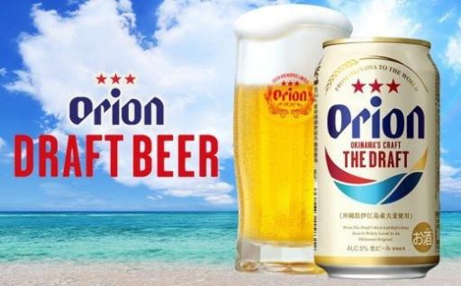 【オリオンビール】ドラフト<350ml×24缶>