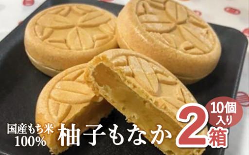 【風味豊かなゆず餡入りもなか!】