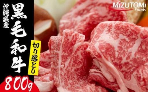沖縄県産黒毛和牛切り落とし(800g)