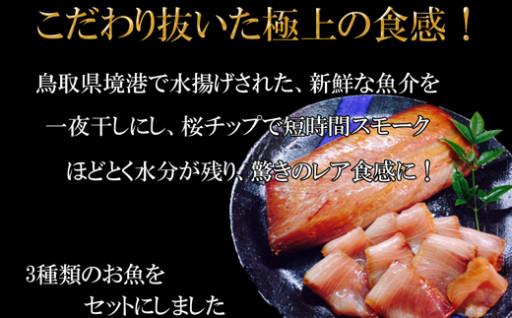 ★極上の食感!鳥取産の魚介燻製3点セット★