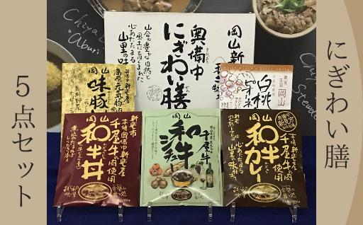 にぎわい膳 (5点セット)