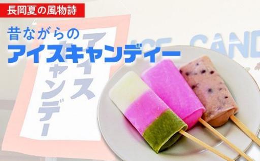 長岡夏の風物詩 昔ながらのアイスキャンディー