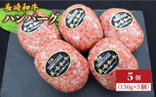 【溢れ出る肉汁】長崎和牛ハンバーグ