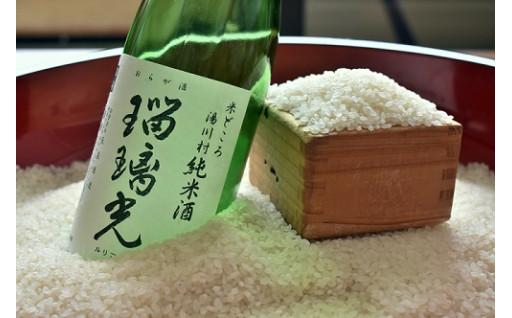 純米酒「瑠璃光」