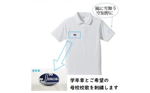 【北海道砂川市】砂川高校応援ポロシャツ