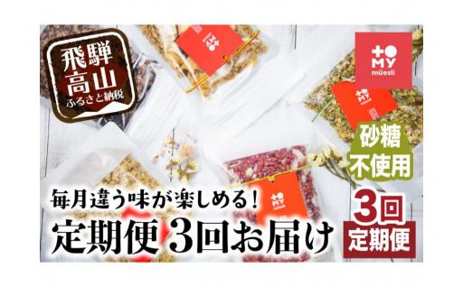 【定期便 3ヶ月】シュガーフリー ミューズリー