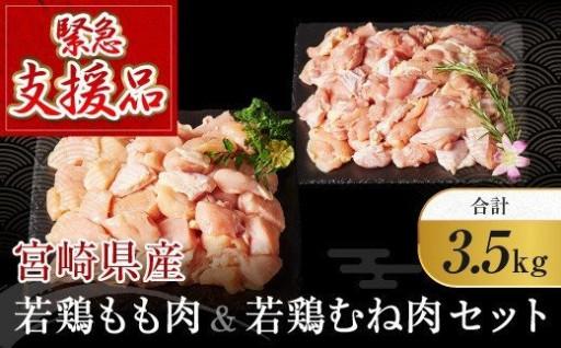 🚨緊急支援品🚨若鶏もも肉&むね肉3.5kg