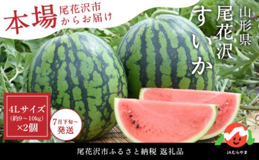 「尾花沢すいか」の受付は7月20日まで!