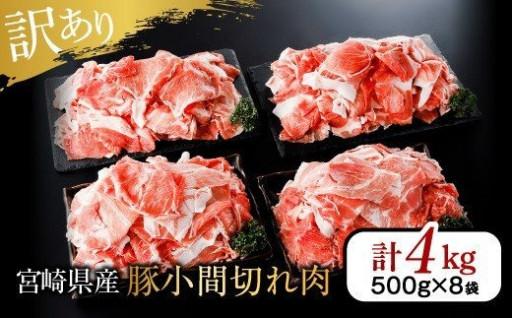 🔥大容量🔥豚小間切れ肉「4kg」!!