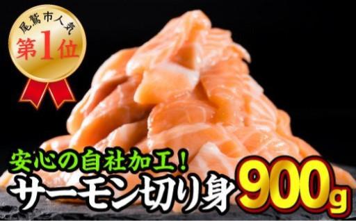 生食用サーモン切り落し 大満足900gセット