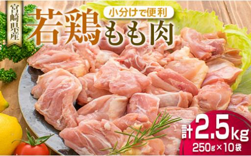 人気沸騰中😲若鶏もも肉2.5kg✨