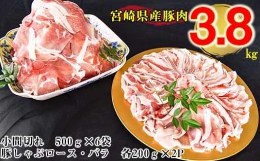豚ロース・バラしゃぶ&小間切れ合計 3.8kg