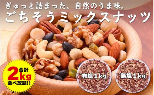 【大満足】ミックスナッツ2kg食べ放題!【2種】