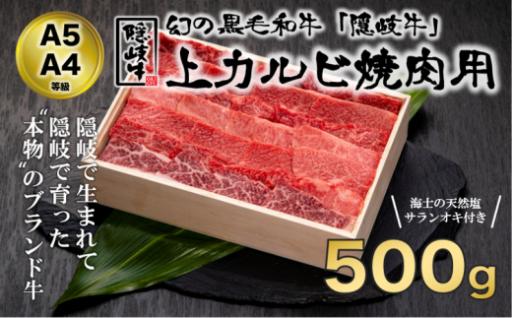 【BBQで黒毛和牛】隠岐牛の上カルビで焼き肉!
