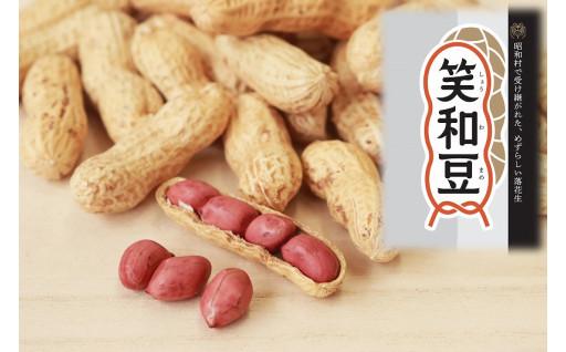 農業・福祉の連携!農家秘伝の煎り落花生「笑和豆」