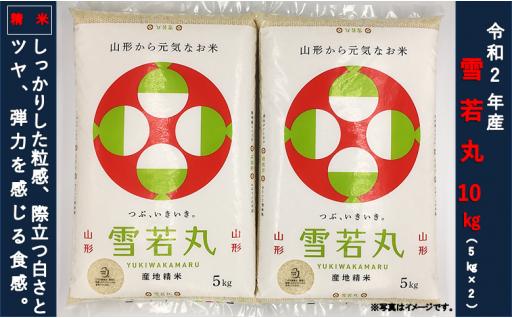 【精米】雪若丸10kg(5kg×2袋) 2年産