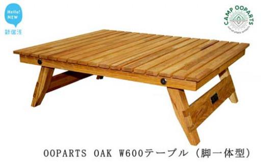 【CAMPOOPARTS】OAKソロテーブル