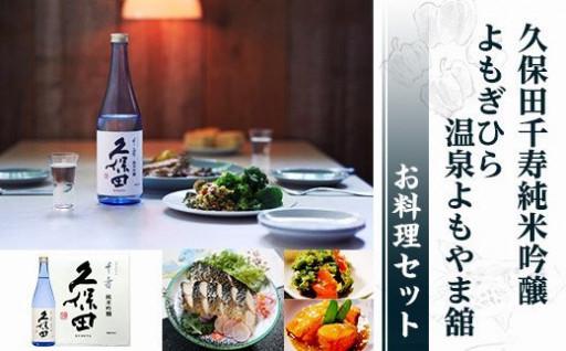 新登場!長岡が誇る日本酒「久保田」とお料理セット