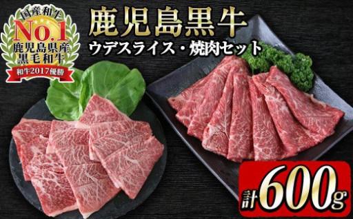 <鹿児島黒牛>ウデスライス・焼肉(計600g)