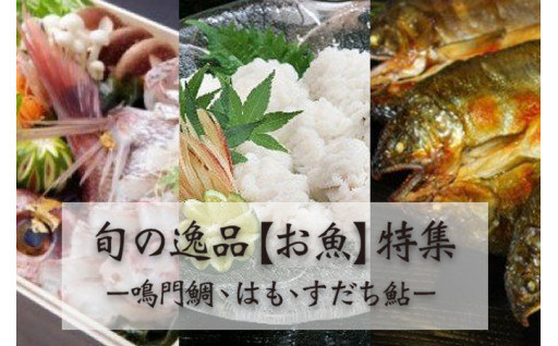 旬の絶品【お魚】特集 ~鳴門鯛・はも・すだち鮎~