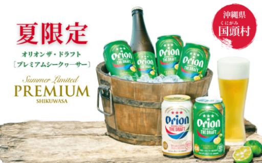 限定!【オリオンビール】プレミアムシークヮ―サー