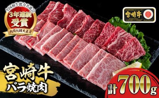 宮崎牛バラ焼肉(350g×2P・計700g)