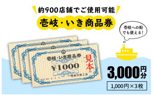 〈帰省や旅行に〉壱岐・いき商品券3,000円分
