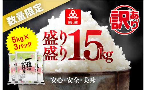 復活!15kg生活応援米 (残り90セット)