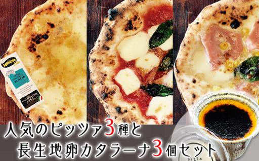人気のピッツァ3種と長生地卵カタラーナ3個セット