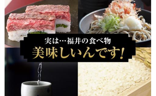 実は…福井の食べ物、美味しいんです!
