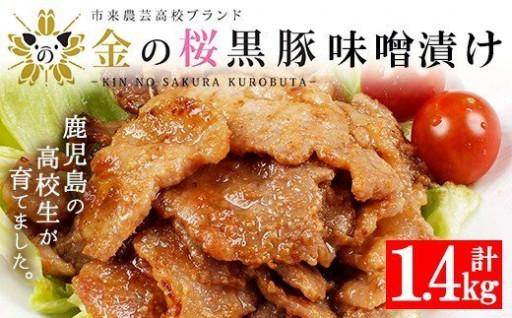 地元の高校生が育てた金の桜黒豚味噌漬約1.4kg