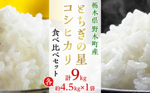 野木町産とちぎの星・コシヒカリ食べ比べセット