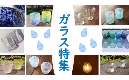 暮らしの中で涼を楽しむ・読谷で作られる琉球ガラス