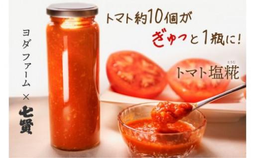 トマト塩糀