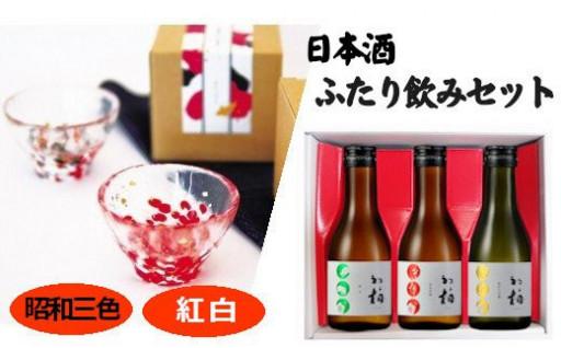 うち呑みを華やかに!日本酒ふたり飲みセット