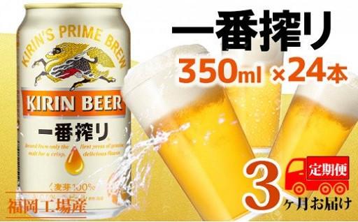 ★キリン一番搾り《生》ビール★350ml24本