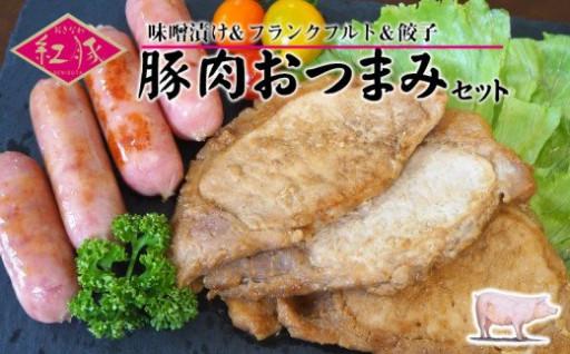 おきなわ紅豚味噌漬け&フランクフルト&餃子セット