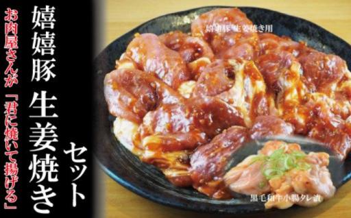 松阪牛小腸タレ漬け付き!嬉嬉豚 生姜焼きセット