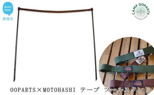 【CAMPOOPARTS】テープ ツールスタンド