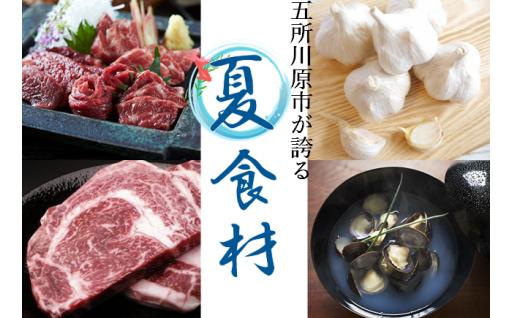 五所川原市のとっておき夏食材!
