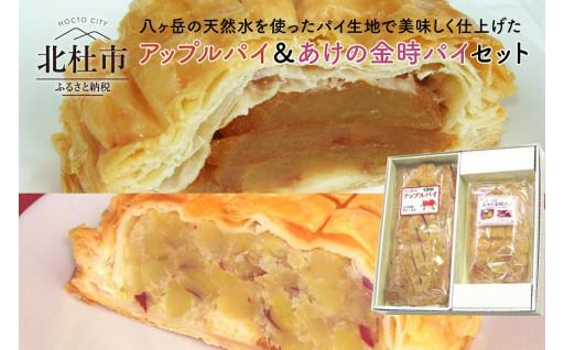 アップルパイとあけの金時パイのセット